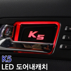 Ledist Led Door Catch Plates Ver. 1