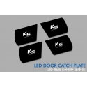 Ledist Led Door Catch Plates Ver. 2