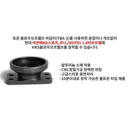 Torcon TBA-2 BOV Adaptor 3.3